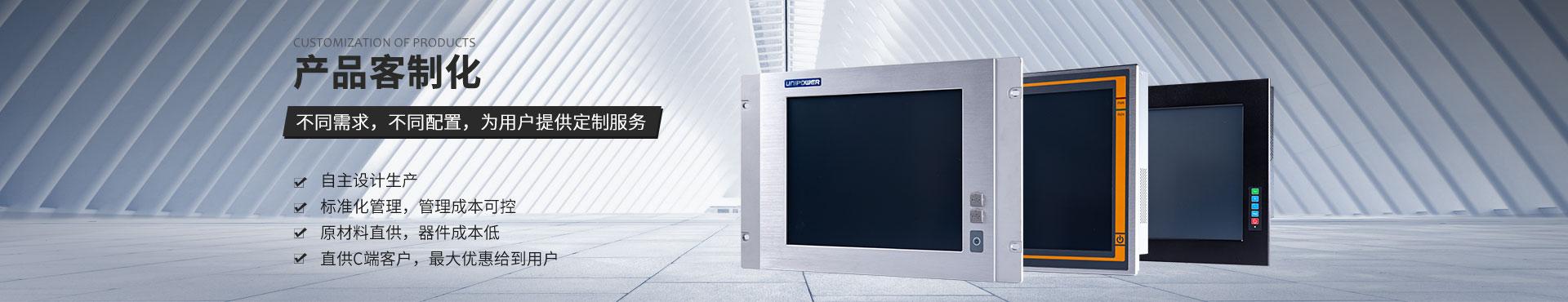 一站式工业显示器解决方案